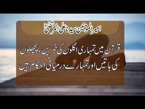Islamic Quotes   Hazrat Ali (RA)   11 June 2018   92NewsHD