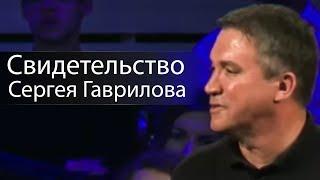 Свидетельство Сергея Гаврилова и уроки жертвенности - Сергей Гаврилов