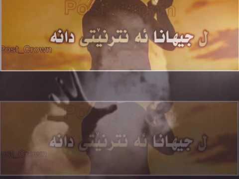Jihana Internete Kurdish Video - Post Crown | جيهانا ئه نترنئتئ گوتنئن كوردى