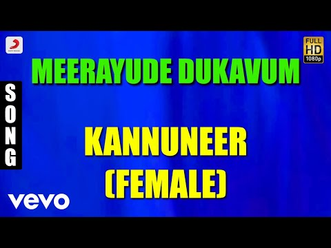 Kannuneer Female Malayalam Song | Prithviraj, Ambili Devi, Renuka Menon