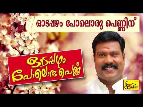 Odapazham Poloru Pennu | Latest Malayalam Nadanpattukal | Kalabhavan Mani Hits