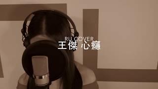 王傑 心癮 Dave Wang (cover by RU)