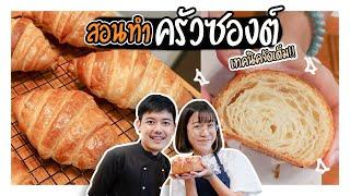 ครัวซองต์ เผยเทคนิคลับ! รีดแป้ง+ขึ้นรูป ไม่พัง!! Perfect Croissant 🍰 VIPS Station