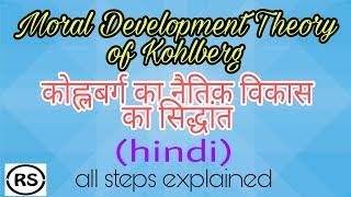 Moral Development Theory of Kohlberg – कोह्लबर्ग का नैतिक विकास का सिद्धांत || CTET AND TET