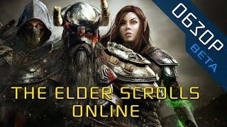 The Elder Scrolls Online - Обзор и Вердикт (BETA)
