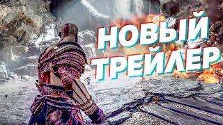 🇷🇺 GOD OF WAR 4 НОВЫЙ Трейлер 2017 PS4 НА РУССКОМ