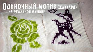 Одиночный мотив (жаккард) на вязальной машине Brother KH260 Single motive(jacquard) knitting machine