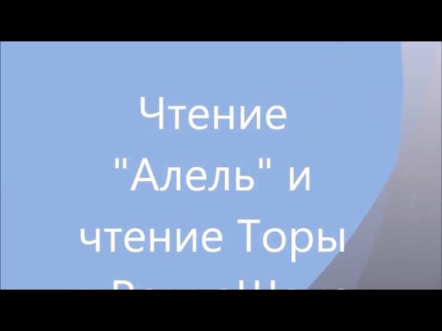 Чтение Алель и чтение Торы в Рош аШана   Пинхас Вайсенберг