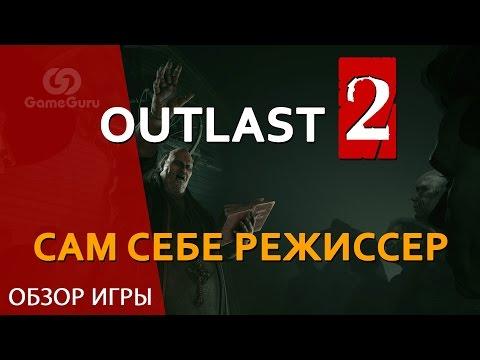 🔴 Outlast 2 #ОБЗОР