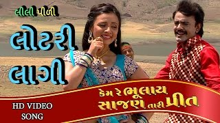 lili pili lottery lagi rakesh barot gujarati movie video song kem re bhulay sajan tari preet