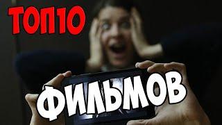 Топ-10 психологических УЖАСТИКОВ, которые страшно смотреть даже несколько раз! Фильмы  ужасов.
