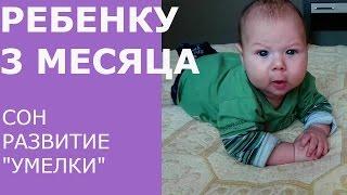 Ребенку 3 месяца ♡ Развитие ребенка в 3 месяца Ⓜ MNOGOMAMA(Илюше 3 месяца. Видео о том, что умеет ребенок в 3 месяца. Наш вес 7000г Наш рост 64 см Умеет держать голову, спинк..., 2014-12-04T16:50:07.000Z)