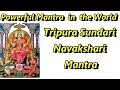 Download Most Powerful Mantra in the world   Tripura Sundari Mantra MP3 song and Music Video
