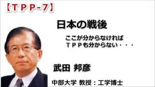 ◆武田邦彦:【TPP-07】 日本の戦後とTPP