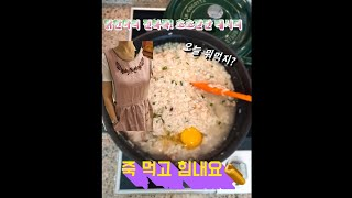 전복죽 만들기/ 닭한마…