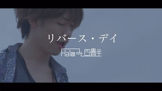 """Halo at 四畳半 """"リバース・デイ"""" (Official Music Video)"""