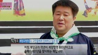제2회 계양산 국악제 구청장님 인터뷰(네트워크 인천)썸네일