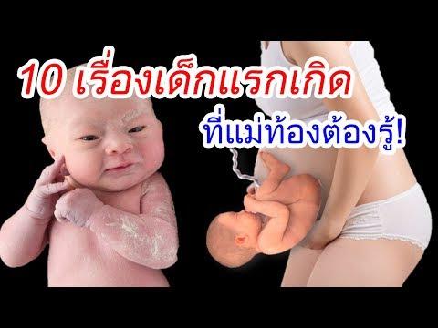 หลังคลอด : 10 เรื่องหลังคลอดของเด็กแรกเกิด แม่ท้องต้องรู้ | อาการเด็กแรกเกิด | คนท้อง Everything