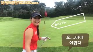 [황쌤의골댄TV]골프존카운티 경남cc 두번째 라운딩
