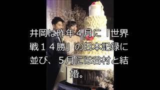 井岡一翔と谷村奈南の結婚披露宴に白鵬ら豪華顔ぶれ ▽チャンネル登録よ...
