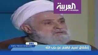 DNA: إنشقاق نعيم قاسم عن حزب الله