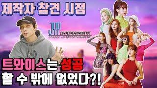 Eng sub) 트와이스(TWICE)가 성공한 이유!? 트와이스와 JYP엔터테인먼트의 비하인드 스토리 / Back story of TWICE and JYP Entertainment