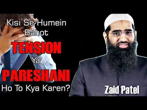 Agar Kisi Insan Se Humein Bahot Tension Ya Pareshani Ho To Kya Karen By Zaid Patel