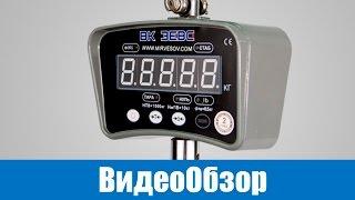 Крановые весы ВК ЗЕВС II (1000 кг)(Внешний вид крановых весов ЗЕВС 2, с максимальным пределом взвешивания 1000 кг. Больше подробностей на: mirvesov.ua., 2014-11-18T10:21:54.000Z)