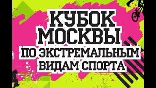 Кубок Москвы по экстремальным видам спорта