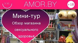 Мини-тур по магазину сексуального здоровья Amor.by