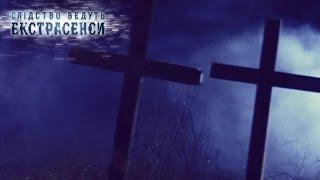 Почему дух хозяина кладбища охотится на детей?—Слідство ведуть екстрасенси Сезон7 Выпуск 13от17 4 17