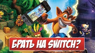 Crash Bandicoot N. Sane Trilogy - СТОИТ ЛИ БРАТЬ НА SWITCH?