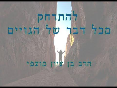 """להתרחק מכל דבר של הגויים - הרב בן ציון מוצפי שליט""""א"""