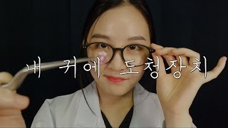 KOREAN ASMR|이비인후과 롤플레이 - 내귀에 도청장치 편|There are bugging devices in my earhole !!|3DIO PRO 2