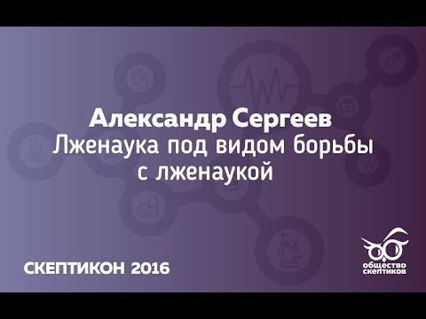 Лженаука под видом борьбы с лженаукой - Александр Сергеев (Скептикон-2016)