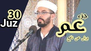 المصحف المرتل هشام الهراز|Holly Quran joz 30|جزء عم كاملا