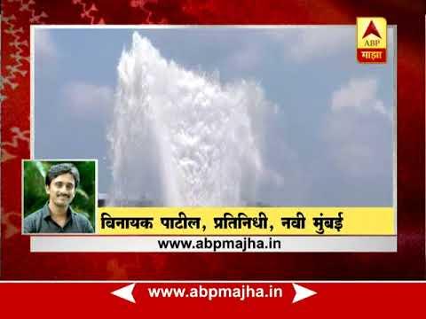 Navi Mumbai : more than 50 feet hight water fountain as pipeline burst