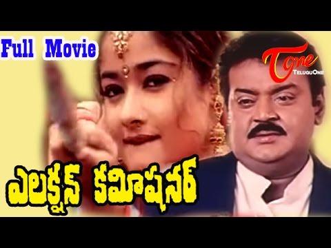 Election Commissioner Full Length Telugu Movie | Vijayakanth, Kiran Rathod | #TeluguMovies