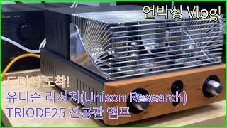 와인오디오Vlog 유니슨 리서치(Unison Resea…