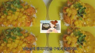 고구마, 감자 우유카레(오!!! 이런 맛있는 맛이.. …