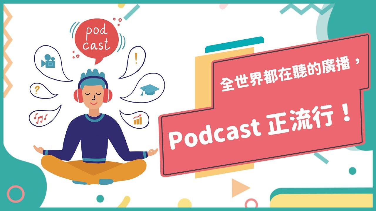 2020年9月號Unit7-2【隨選即聽──Podcast】-完整課程