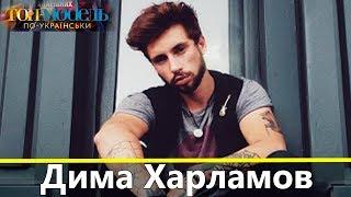 Дима Харламов участник Топ-модель по-украински