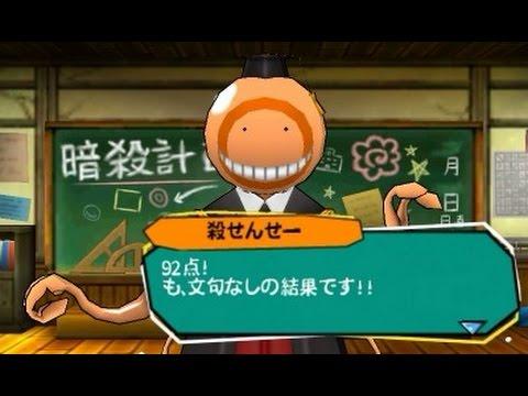 アニメにあわせて暗殺教室のゲームが3DSで出ました。 ネウロの時から好きでした。暗殺教室も大好きです。 殺せんせーをやっつけるゲームという...