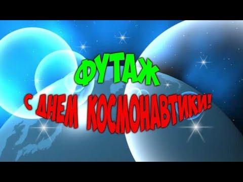 Красивая надпись С Днем Космонавтики!Новинка!Футаж,анимация.