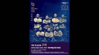 [리뷰김종국] 2019년 대한민국연극제 강원대표 극단 …