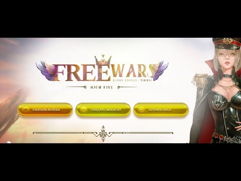 Обзор сервера+впечатления+Lineage 2= Freewars.net - High Five X300#Старт нового пвп сервера л2 хф !