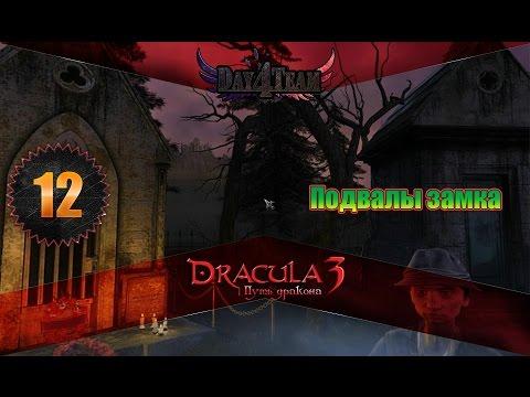 Дракула 3 Путь дракона #8 - Помогаем Крюгеру (Dracula 3: The Path of the Dragon)