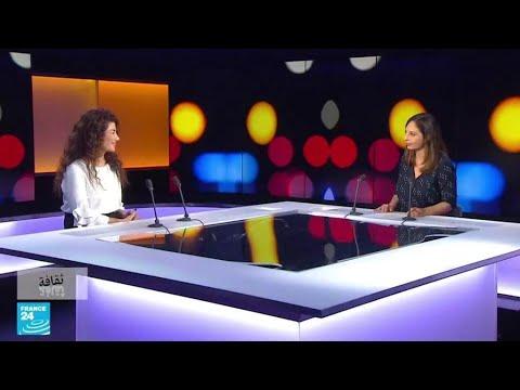 النسخة الفرنسية لرواية -بنت الخياطة- للكاتبة اللبنانية جمانة حداد.. مآسي أربعة أجيال من النساء  - 13:56-2019 / 10 / 18