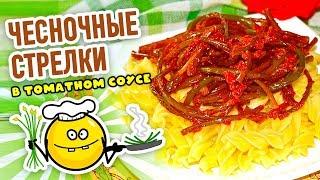 Жареные ЧЕСНОЧНЫЕ СТРЕЛКИ в томатном соусе - СУПЕР летнее БЛЮДО!!! За уши не оторвать!