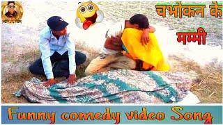 #Funny_comedy video 2019 चभोकन के मम्मी Desi style